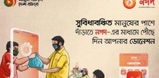 জাকাত-ফিতরা প্রদান করুন নগদ অ্যাপে