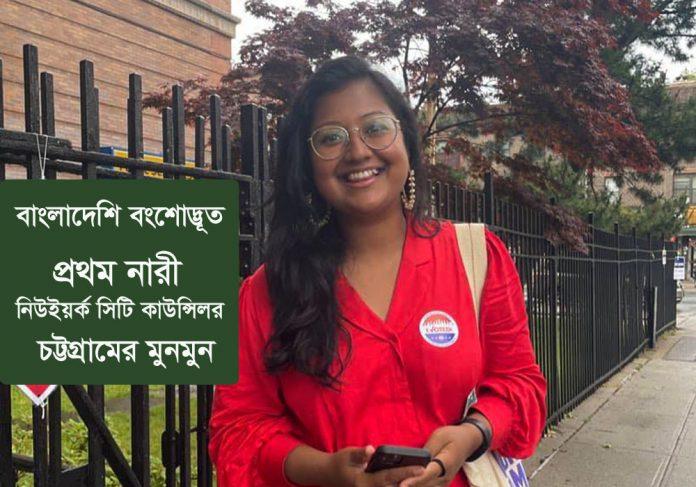 চট্টগ্রামের মুনমুন নিউইয়র্ক সিটির কাউন্সিলর নির্বাচিত