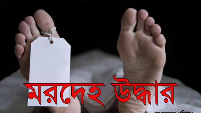 পটিয়া উপজেলা পরিষদ পুকুরে অজ্ঞাতনামা লাশ উদ্ধার